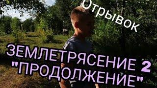 """Отрывок из фильма Землетрясение 2 """"ПРОДОЛЖЕНИЕ"""""""