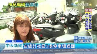 20190817中天新聞 車牌遭註記「神秘5碼」 住戶憂竊車集團鎖定