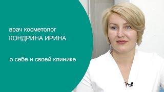 Врач косметолог Кондрина Ирина. О себе и профессии