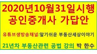 2020년10월31일시행 공인중개사시험 -가답안 발표(…