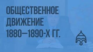 Общественное движение 1880 - 1890-х гг. Видеоурок по истории России 10 класс