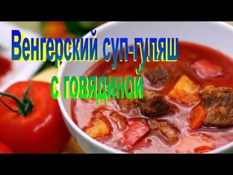 Свиной гуляш, рецепт гуляша из свинины с фото
