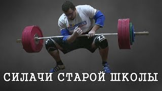 СИЛАЧИ СТАРОЙ ШКОЛЫ (Old School Strongman Challenge 2018)