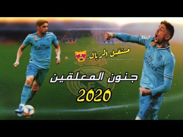 جنون المعلقين علي فالفيردي 2020 ???????? • مستقبل ريال مدريد ???? • مهارات واهداف خرافية ❤????