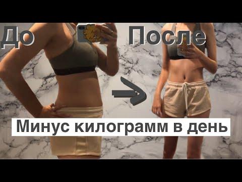 Диета Айдолов/ Минус 1кг в день/ До потери сознания