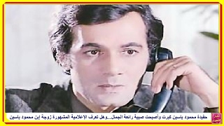 حفيدة محمود ياسين كبرت وأصبحت صبية رائعة الجمال...وهل تعرف الإعلامية المشهورة زوجة إبن محمود ياسين