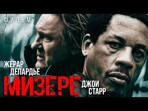 Мизерере /Miserere/ Смотреть фильм