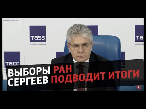 Сергеев подводит итоги выборов в РАН