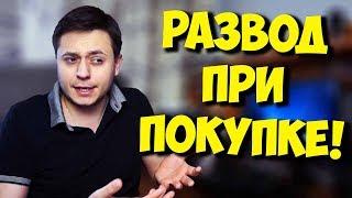 видео Как проверить интернет-магазин на мошенничество