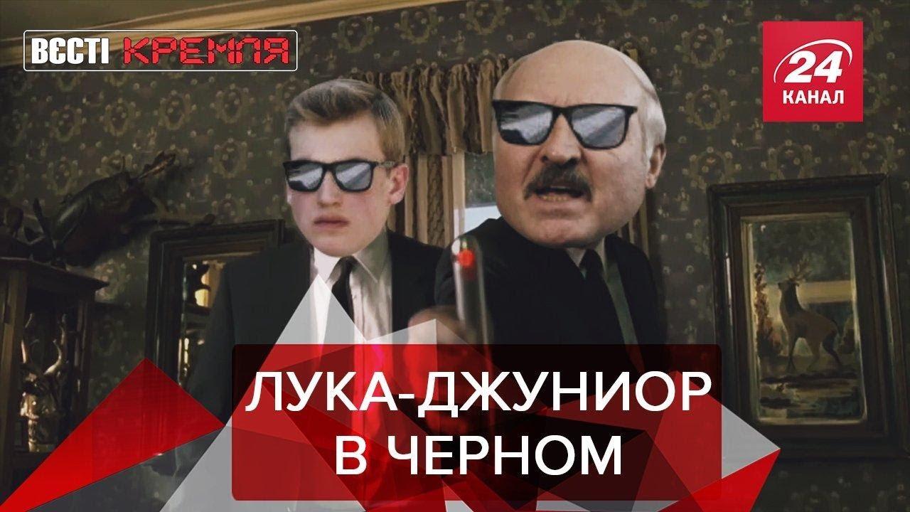 Лукашенко-младший поддержит, Вести Кремля. Сливки, часть 1, 22 августа 2020