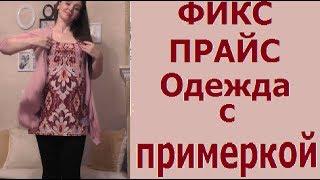 ФИКС ПРАЙС: #покупки #ОДЕЖДА (Fix price) с ПРИМЕРКОЙ