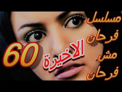 مسلسل فرحان مش فرحان *الحلقة 60 الاخيرة