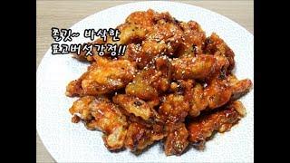 표고버섯강정 / 쫄깃~ 바삭~ 닭강정보다 맛있는 표고강…