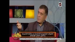 الصديقان - الكاتب احمد رفعت يتحدث عن القنوات المسيحية الخارجة عن الكنيسة والتى تسئ للدين الاسلامي