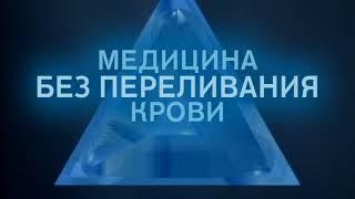 Безкровная медицина. Документальный фильм. 1 часть