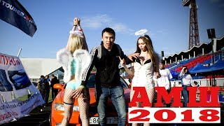 Байкал Мотор-Шоу (АМШ) ИРКУТСК 2018