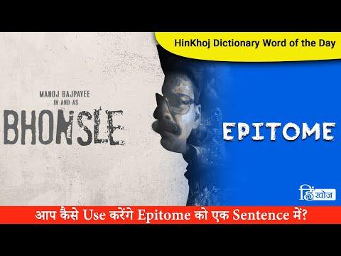 Epitome In Hindi - HinKhoj - Dictionary
