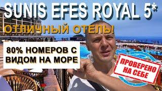 Отличный отель 80 номеров с видом на море Sunis Efes Royal Palace 5 Санис Эфес Роял Измир