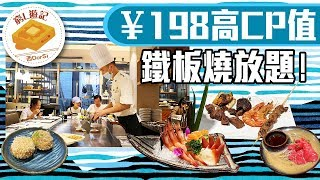 [窮L遊記‧深圳篇] #75 大漁鐵板燒 | ¥198高CP值 鐵板燒放題!