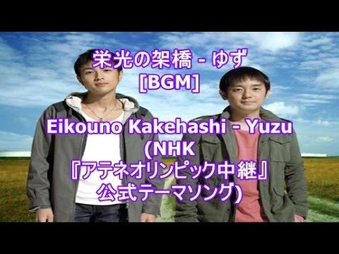 栄光の架橋 - ゆず[BGM]Eikouno Kakehashi - Yuzu(NHK『アテネオリンピック中継』公式テーマソング)