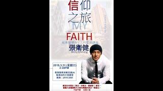 Publication Date: 2019-03-31 | Video Title: 張衛健 ~信仰之旅@聖瑪加利大堂