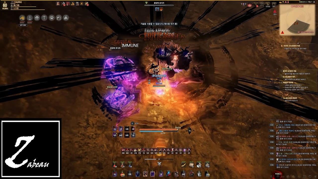 Zabeau's Black Desert Online 220AP Sorcerer Rude Brimstone Grinding