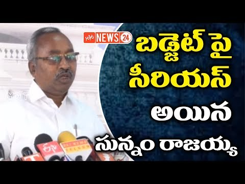 CPM MLA Sunnam Rajaiah Speech about Telangana Budget 2018-19 | Telangana Politics | YOYO NEWS24