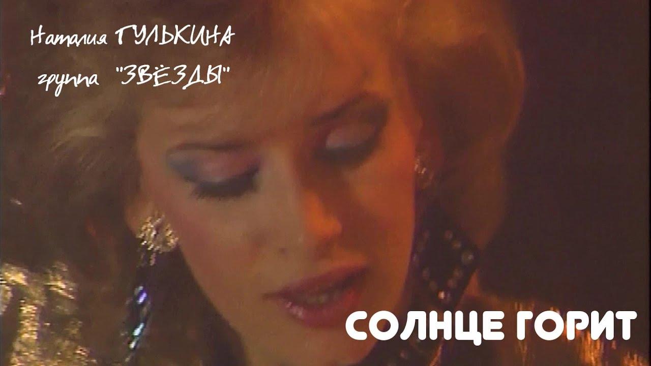 Наталия Гулькина и группа \