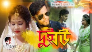 2 Bou | Bangla Short Film 2019 | দুই বউ | Bangla New Short Film | Any Video | Ali Arafi | Munna |