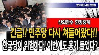 (현장중계) 긴급!! 민주당 다시 쳐들어왔다!! 한국당이 위험하다! 이번에도 흉기 들었다? / 신의한수 19.04.26 thumbnail