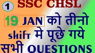 ssc chsl 19 Jan exam review || GS questions|| all shift Part-1|| in hindi