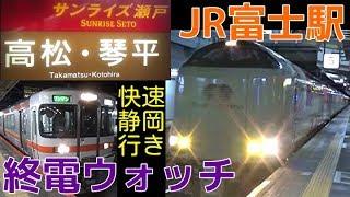 終電ウォッチ☆JR富士駅 東海道本線・身延線の最終電車! 快速静岡行き・サンライズ瀬戸 琴平行き・普通芝川行きなど