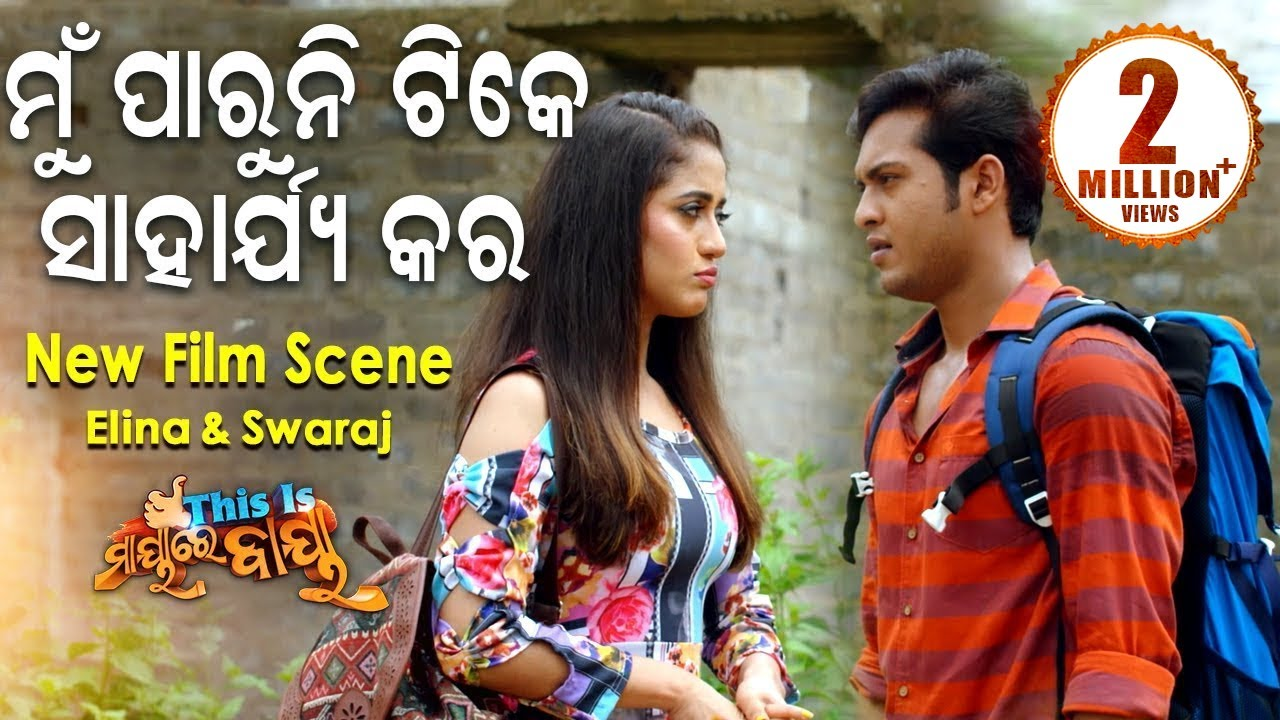 THIS IS MAYA RE BAYA NEW FILM  - Mun Paruni Tike Sahajya Kara ମୁଁ ପାରୁନି ଟିକେ ସାହାଯ୍ୟ କର |  Bobal