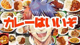 前編【カレー最高】カレーを食べよう!!!!!!!!!!!!!!【カレー最強】