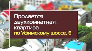Продается двухкомнатная квартира в Уфе по Уфимскому шоссе, 6 вид