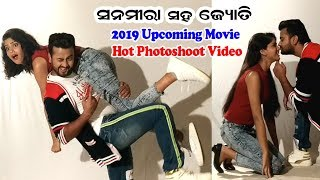 Odia Actress Sunmeera Hot Photoshoot Video with Jyoti for 2019 Upcoming Movie TO ISHQ RE