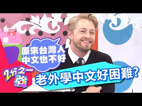 2 EP586     - It's Difficult to Learn Chinese!