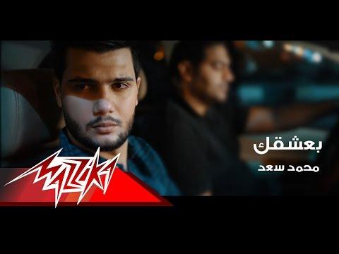 Baashak - Mohamed Saad بعشقك - محمد سعد