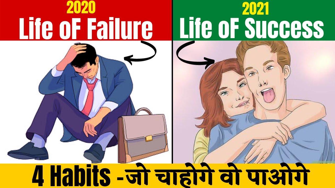 2021 में ये 4 गलतियाँ भूलकर भी मत करना | Powerful Motivational video in Hindi By Fundoo Programming