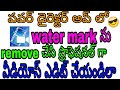How to remove water mark in power director app in telugu 👍|by telugu tech friend android