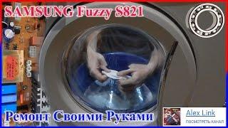Ремонт стиральной машины Samsung Fuzzy S821 своими руками DIY замена подшипников