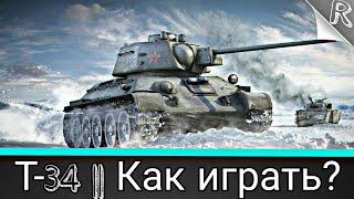 Т-34 // Как играть? #1 // Новая рубрика // WoT Blitz