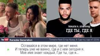 Караоке - Тимати feat. Егор Крид - Где ты, где я (официальная версия karaoke, 2016)