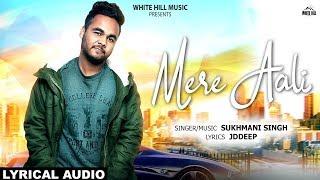 Mere Aali (Lyrical Audio) Sukhmani Singh | New Punjabi Song 2019 | White Hill Music