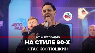 Стас Костюшкин - На Стиле 90-х (LIVE @ Авторадио)