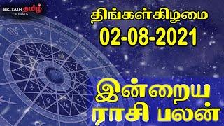 02/08/2021 | Indraya Rasi Palan | Today Rasi Palan | Britain Tamil Bhakthi | இன்றைய ராசி பலன்