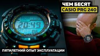Чем бесят часы CASIO PROTREK PRG 240 1E? Самый полный и объективный обзор