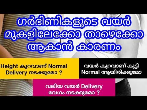 ഗർഭിണികളുടെ വയർ മുകളിലേക്കോ ആകാൻ കാരണം !! Pregnancy Tips in Malayalam