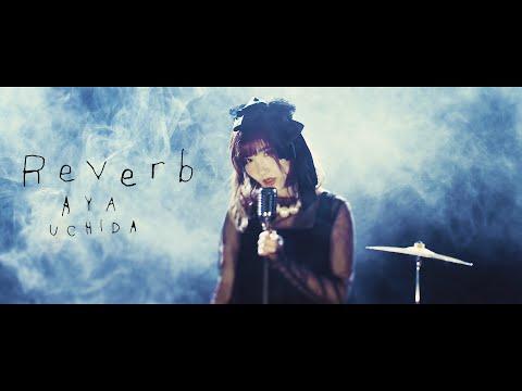 内田彩 - Reverb (Official Music Video)   TVアニメ「インフィニット・デンドログラム」EDテーマ