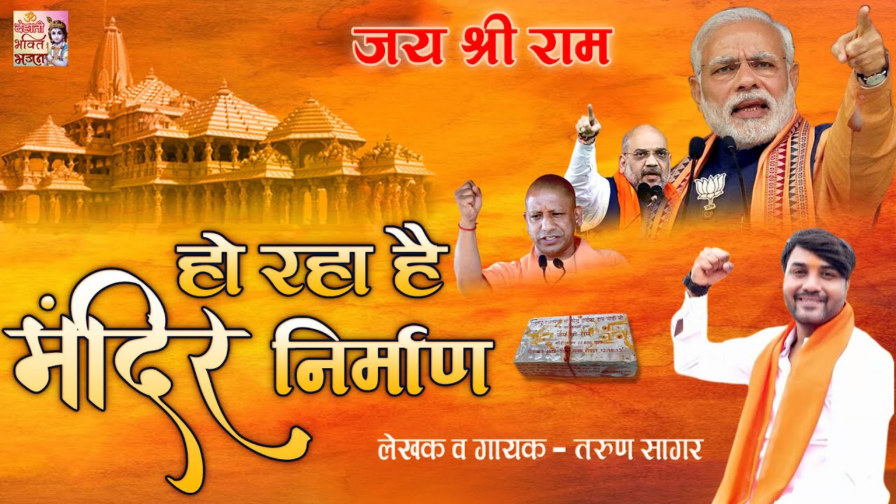 राम मंदिर भूमि पूजन स्पेशल भजन - हो रहा है मंदिर निर्माण || Tarun Sagar || DJ Remix Ram Bhajan